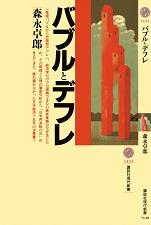 Morinaga001.jpg